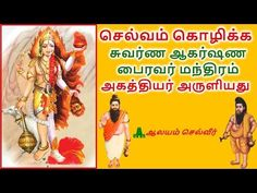 Economic Problems, Vedic Mantras, Mp3 Song Download, Easter Crafts For Kids, Wealth, Prayers, God, Make It Yourself, Knowledge