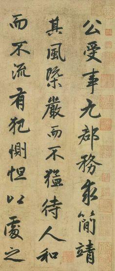 这幅书法,彰显赵孟頫非凡功力!