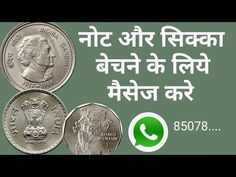 Old Coins For Sale, Sell Old Coins, Old Coins Value, Old Coins Price, Coin Buyers, Chakra Affirmations, Where To Sell, Good Morning Images Hd, Coin Prices