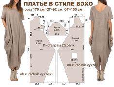 190 отметок «Нравится», 5 комментариев — Курс кроя 10 мерок #шитье (@zolvik) в Instagram: «ПЛАТЬЕ БОХО #платья_zolvik #бохо_zolvik В оригинале платье без нагрудной вытачки. Я сделала…»
