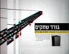 Cranes remix by Nitsan Rozenberg, via Behance
