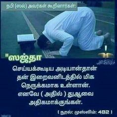 24 Best Islamic Massages In Tamil Images Hadith Islam Quran