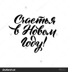 stock-vector-happy-new-year-russian-calligraphy-lettering-happy-holiday-greeting-card-inscription-498993637.jpg (1500×1600)
