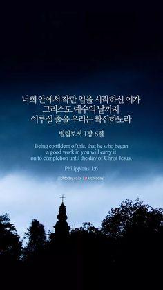좋은 말씀 구절 : 네이버 블로그 Savior, Jesus Christ, Word Of God, Christianity, Bible Verses, Prayers, Faith, Words, Korean