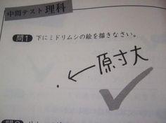 テスト 珍解答 - Google 検索 Japanese School Life, Fu Fu Fu, Exam Answer, I Am Sad, Smiles And Laughs, Funny Laugh, Illustrations And Posters, Funny Cute, Make You Smile