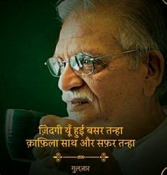 Sweet Quotes, Sad Quotes, Love Quotes, Poetry Quotes, Hindi Quotes, Quotations, Gulzar Poetry, Definition Of Love, Quotes That Describe Me