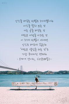 #372 인간을 바꾸는 방법은 3가지뿐이다. 시간을 달리 쓰는 것 사는 곳을 바꾸는 것 새로운 사람을 사귀는 것 이 3가지 방법이 아니면 인간은 바뀌지 않는다 '새로운 결심을 하는 것'은 가장 무의미한 행위다. -오마에 겐이치, <난문쾌답>- Korean Text, Korean Phrases, Korean Quotes, Wise Quotes, Famous Quotes, Funny Quotes, Inspirational Quotes, Korean Handwriting, Korean Words Learning