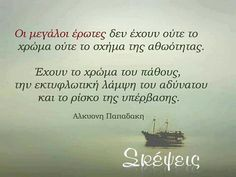 Greek Quotes, Out Loud, You And I, Poems, Messages, Thoughts, Cards, Life, Aquarius