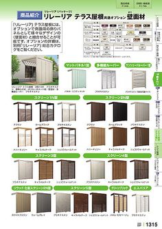 ガーデンエクステリア総合カタログ'17 | カタログビュー