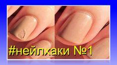 #нейлхаки