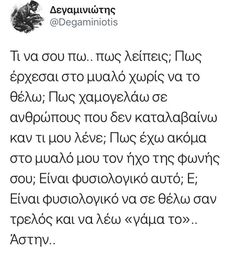 Greek Quotes, Love Quotes, Words, Fall, Blog, Beautiful, Quotes About Love, Horses, Love Is Quotes