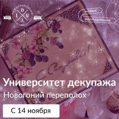 Декупаж - Сайт любителей декупажа - DCPG.RU | Шкатулка с кракелюром Maimeri