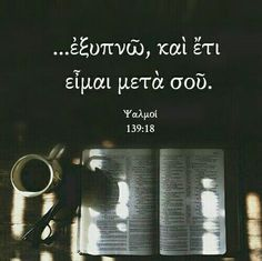 when I awake, I am still with thee. Psalm 139, Psalms, Old Testament, 18th, God, Dios, The Lord