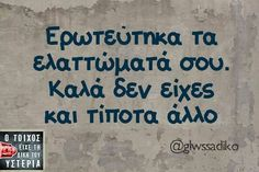 Shared by Myrto. Find images and videos about funny, quotes and greek quotes on We Heart It - the app to get lost in what you love. Funny Greek Quotes, Greek Memes, Funny Picture Quotes, Sarcastic Quotes, Funny Quotes, Life Quotes, Humor Quotes, Funny Pictures, Favorite Quotes
