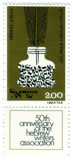 50th anniversary of the Hebrew writers association Israel postage stamp