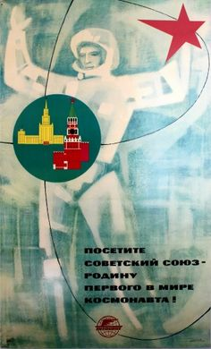 USSR Homeland of the First Cosmonaut Intourist, 1960s - original vintage poster listed on AntikBar.co.uk