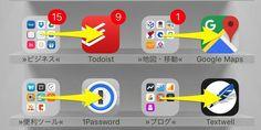 Iphone homegamen seiri 4