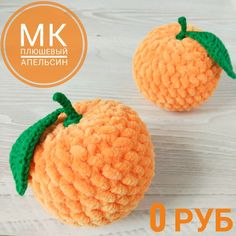 Бесплатная схема вязания крючком апельсина. Схема амигуруми апельсина. Игрушки крючком из плюшевой пряжи