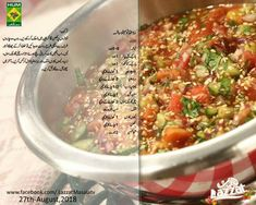 Urdu Recipe, Evening Snacks, Chutney, Cheeseburger Chowder, Salsa, Food And Drink, Soup, Cooking Recipes, Chicken