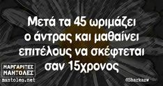 Funny Greek Quotes, Sarcastic Quotes, Funny Quotes, Free Therapy, Sarcasm Only, True Facts, Just Kidding, Puns, Funny Pictures