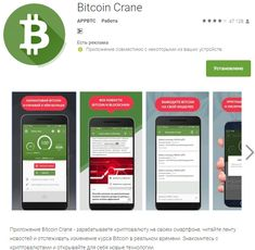 Приложение биткоин кран на андроид