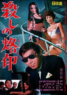 Pulp International - Vintage Japanese poster for Kotoshi no ratuin aka Branded To Kill