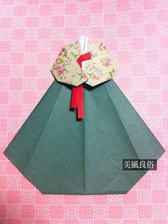 ✿折り紙チマチョゴリ(作品3)✿ ✿종이접기 한복✿ 치마(チマ)を한지(韓紙)で折り 赤のコルム(고름)にを付けてみました。 折り紙韓服の折り方✿종이접기 한복 접는 법 종이접기 한복 치마저고리 kimys あんにょんはせよ 韓服 折り紙 チマ