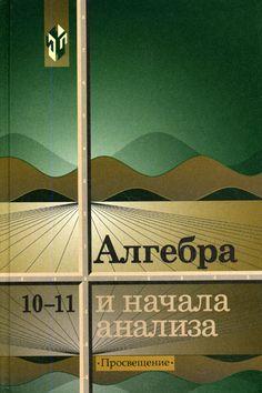 ГДЗ Алгебра 10-11 класс Колмогоров А.Н.