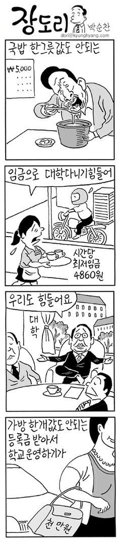[장도리] - 2012년 7월 2일