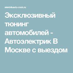 Эксклюзивный тюнинг автомобилей - Автоэлектрик В Москве с выездом