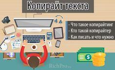 Копирайтинг - что это такое, работа копирайтером + биржи и сайты для заработка на копирайте http://richpro.ru/internet/chto-takoe-seo-kopirajting-kto-takoj-kopirajter-birzhi-dlja-zarabotka.html