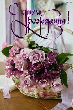 Зимний букет цветов на день рождения фото с поздравлением