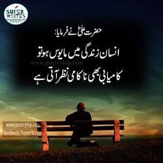 You are trying to Search best collection of Hazrat Ali Quotes images SMS ? Read Hazrat imam Ali A.S Quotes in Urdu. Inspirational Quotes In Urdu, Urdu Quotes Islamic, Best Quotes In Urdu, Hazrat Ali Sayings, Imam Ali Quotes, Poetry For Lovers, Mola Ali, Poetry Feelings, Urdu Thoughts