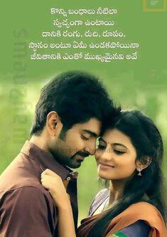 Telugu Quotes on Love