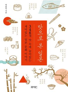 YES24 미리보기 - [도서] 맛으로 본 일본