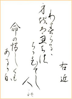 "Japanese poem by Lady Ukon from Ogura 100 poems (early 13th century) 忘らるる 身をば思はず 誓ひてし 人の命の 惜しくもあるかな ""Though he forsook me, / For myself I do not care: / He made a promise, / And his life, who is forsworn, / Oh how pitiful that is."" (calligraphy by yopiko)"