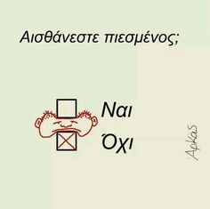by Arkas Do you feel pressure ? Funny Images With Quotes, Funny Photos, Funny Greek, Funny Statuses, Greek Quotes, English Quotes, True Words, Just For Laughs, Poetry Quotes