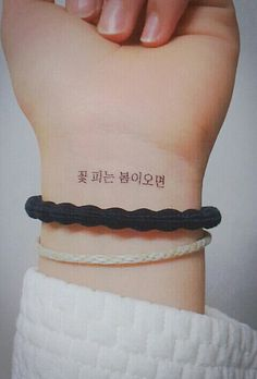 Its meaning is 'When spring flowers blooming'