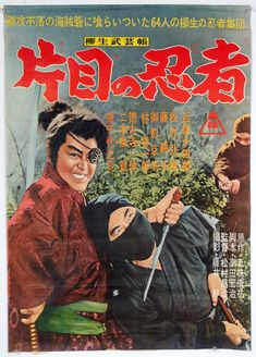 An amazing original movie poster for the action Japanese samurai drama The One-eyed Ninja (aka Katame no Ninja). This rare vintage movie poster was produced by the movie studio to promote the films original release in 1963. It was used at a Japanese movie theater but is still in great shape! What colors! What a design! Check out those graphics! A great poster for movie poster collectors or lovers of Japanese samurai movies. This is poster is the real deal! It is NOT a reproduction!  Size: B2…