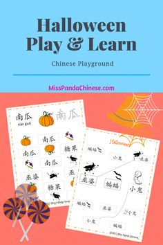 Halloween in Chinese and Halloween Resources in Chinese Halloween Around The World, What Is Halloween, Halloween Songs, Halloween Stories, Halloween Kids, Trick Or Treat Song, Hello English, Chinese Festival, Party Songs