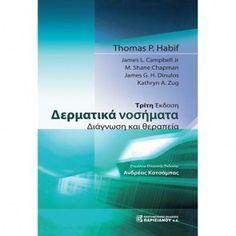 Δερματικά Νοσήματα: Διάγνωση και Θεραπεία (3η έκδοση)