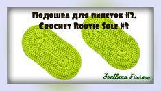 Crochet  Baby Bootie Sole #3 Подошва для пинеток, туфелек #3