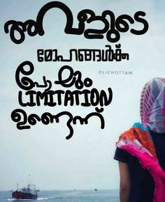 Rain Quotes, Lonely Quotes, True Quotes, Qoutes, Funny Quotes, Funny Memes, Romantic Dialogues, Attitude Quotes For Girls, Malayalam Quotes