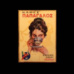 old greek coffee, loumidis! Vintage Advertising Posters, Old Advertisements, Vintage Posters, Greece Pictures, Old Pictures, Old Posters, Commercial Ads, Coffee Poster, Poster Ads