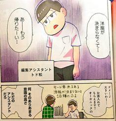 """和泉さんのツイート: """"数ヶ月前のSPURに乗ってたおそ松さん漫画、何度読んでも謎だけど何度読んでもかわいいし面白いからオールオッケーイ!👌…"""