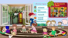 παιχνιδοκαμώματα στου νηπ/γειου τα δρώμενα: εικονική τάξη.... Family Guy, Education, Learning, School, Distance, Blog, Greek, Apps, Fictional Characters