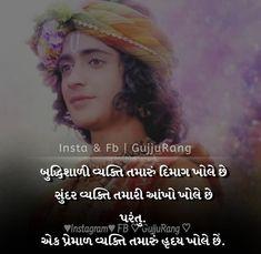 Radha Krishna Quotes, Radha Krishna Images, Baby Krishna, Lord Krishna, Shree Krishna, Radhe Krishna, Best Quotes, Love Quotes, Gujarati Quotes
