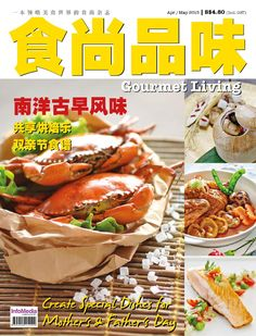 Gourmet Living is a bimonthly bilingual food magazine dedicated to food reviews, recipes and the finer things in life. It comprises original content written and designed by our editorial staff along with material contributed by seasoned food editors and renowned food consultants. Exciting house features include restaurant reviews, recipe spreads, food culture write-ups, reviews on popular travel destinations worldwide, and celebrated chef profiles in which the chefs reveal their cooking…