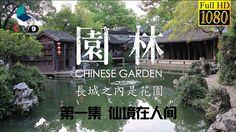 园林 第一集 仙境在人间【Chinese Garden EP01 Full】 - YouTube