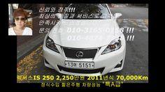 중고차 구매 시승 렉서스IS 250 2,250만원 2011년식 70,000Km Used Car Korea(장안평 : 중고차시세/취...